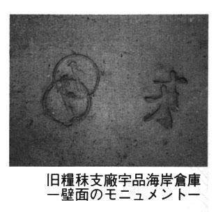 ○ト煉瓦刻印