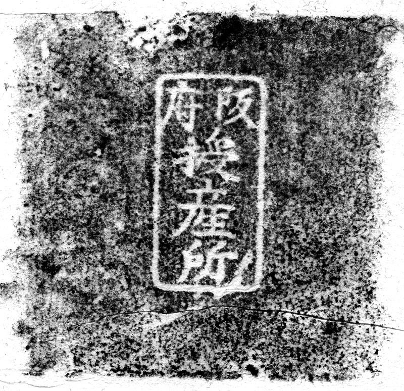 阪府授産所煉瓦刻印