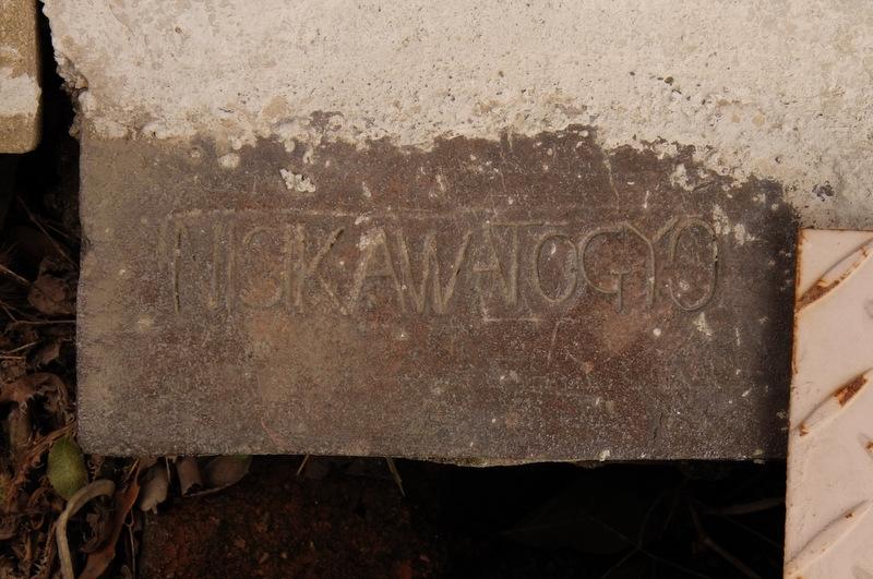 西川窯業耐火煉瓦刻印