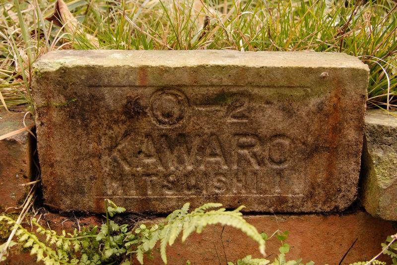 川崎炉材株式会社耐火煉瓦「KAWARO」煉瓦刻印