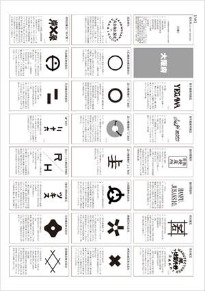 関西煉瓦刻印表2