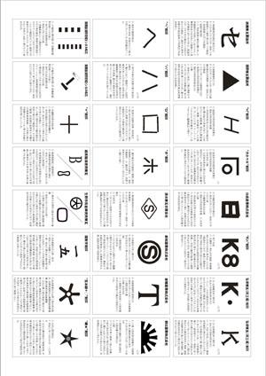 関西煉瓦刻印表5