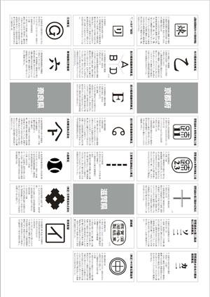 関西煉瓦刻印表6