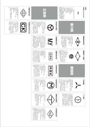 中四国煉瓦刻印表